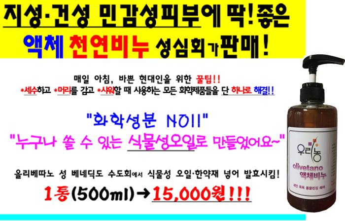 700천연비누 판매 시안700그림.jpg